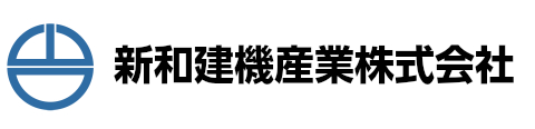 新和建機産業株式会社 建設機械の修理・販売・リース 広島県三次市